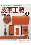 皮革工藝Vol.5:皮件精品篇