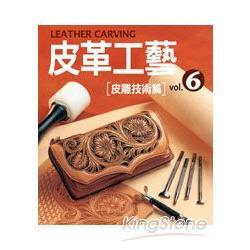 皮革工藝Vol.6:皮雕技術篇