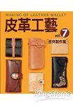 皮革工藝Vol.7:皮夾製作篇