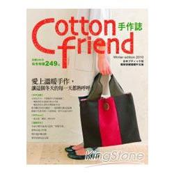 Cotton friend手作誌11:愛上溫暖手作