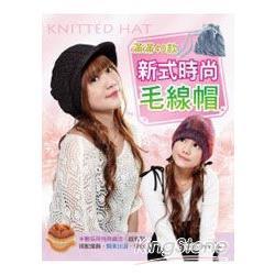 新式時尚毛線帽
