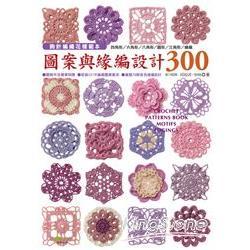鉤針編織花樣範本 : 圖案與緣編設計300