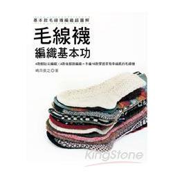 毛線襪編織基本功:基本款毛線襪編織超圖解