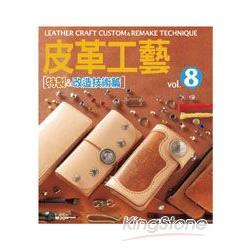 皮革工藝Vol.8:特製&改造技術篇