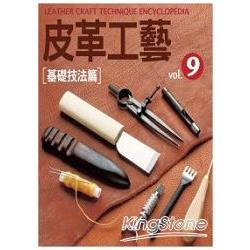 皮革工藝Vol.9﹕基礎技法篇