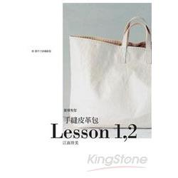 手縫皮革包Lesson 1,2