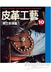 皮革工藝Vol‧10﹕騎士裝備篇