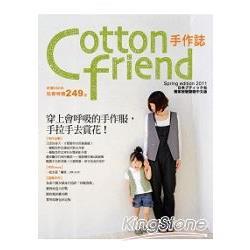 Cotton friend手作誌12:穿上會呼吸的手作服,手拉手去賞花