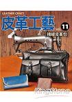 皮革工藝Vol.11:機縫皮革包
