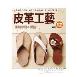 皮革工藝Vol.12:手縫涼鞋&便鞋