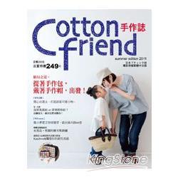 Cotton friend手作誌13:旅行之夏,提著手作包出發!