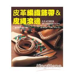 皮革編織飾帶&皮繩滾邊