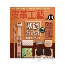 皮革工藝vol.14基礎技法篇3