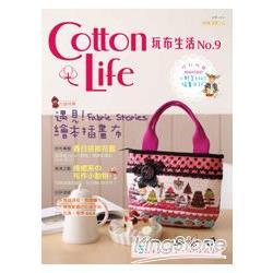 Cotton Life 玩布生活 No.9