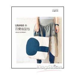 UMAMI的百變造型包
