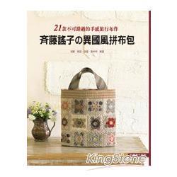 齊藤謠子的異國拼布包:21款不可錯過的手感旅行布作