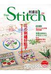Stitch刺繡誌01~花の刺繡好點子:80 春日暖心刺繡×可愛日系 VS北歐雜貨風定番手