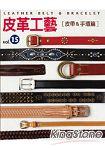 皮革工藝Vol.15 皮帶、手環篇