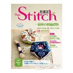 Stitch刺繡誌02:一級棒的刺繡禮物