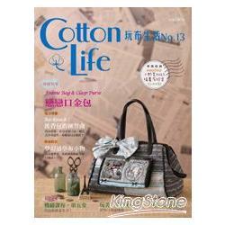 Cotton Life 玩布生活 No.13