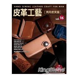 皮革工藝Vol.16 男用皮夾篇