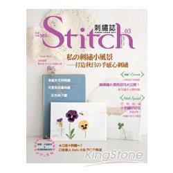 Stitch刺繡誌03:私的刺繡小風景-打造秋日手感心刺繡