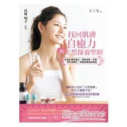 找回肌膚自癒力的天然保養聖經 告別化學保養品,學會按摩、芳療、手作保養品,喚醒身體逆齡機能