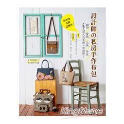 拼布包也能這麼作!設計師的私房手作布包
