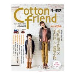 Cotton friend手作誌23:暖暖冬的手作季