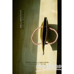 李安榮的布雕塑  行囊篇