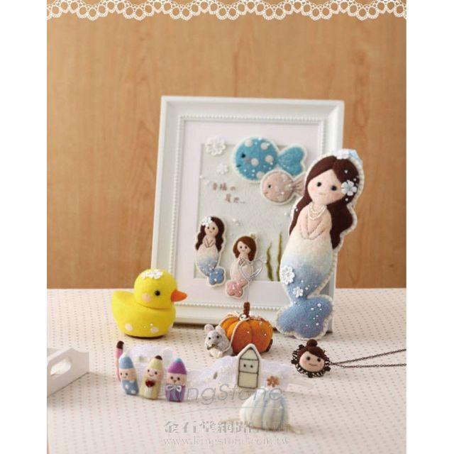 Maru的經典童話羊毛氈:變身最可愛、最實用、最與眾不同的生活雜貨!