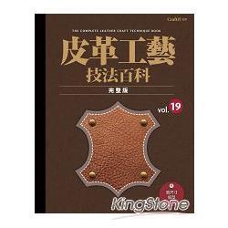 皮革工藝vol.19  技法百科完整版