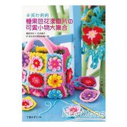女孩打鉤鉤!糖果色花漾織片的可愛小物大集合