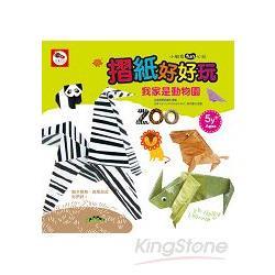 摺紙好好玩/我家是動物園