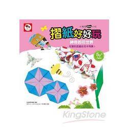 摺紙好好玩/神奇的花世界