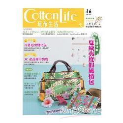 Cotton Life 玩布生活 No.16