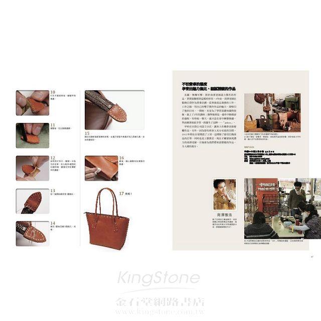皮革工藝vol.22  簡約托特包