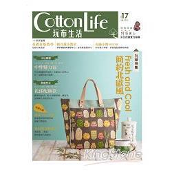 Cotton Life 玩布生活 No.17