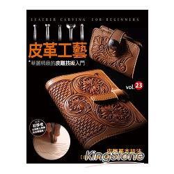 皮革工藝vol.23 華麗精緻的皮雕技術入門