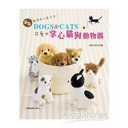 動物系人氣手作!DOGS & CATS.可愛?掌心貓狗動物偶