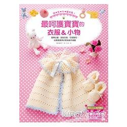 溫柔手編織!最呵護寶寶的衣服&小物:簡單好編、穿脫容易、可愛實用!一次擁有各式各樣的寶寶衣服&配件