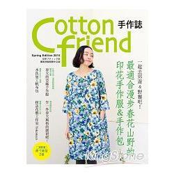 Cotton friend手作誌28:一起去郊遊&野餐吧!