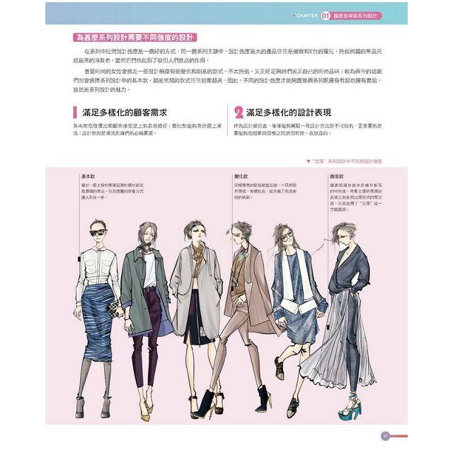 時裝系列設計表現技法:時裝設計專業進階程