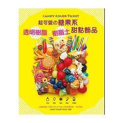 超可愛?糖果系透明樹脂x樹脂土甜點飾品
