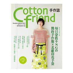 Cotton friend 手作誌29:戀夏?自然衣調每日穿搭不NG?簡約手作服×北歐印花手袋