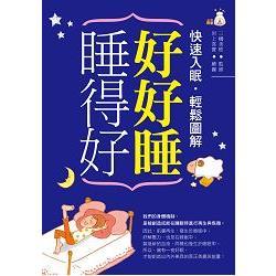 好好睡,睡得好!:快速入眠.輕鬆圖解