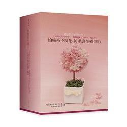 治癒系不凋花—純手感花樹(粉)(書+材料包)
