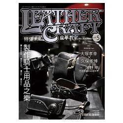 皮革教室Vol.5 騎士配件專輯