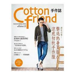 Cotton friend 手作誌30:秋日?時尚速成快遞-好感度UP!完美打造百搭×微甜系手作服&實用布包