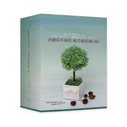 治癒系不凋花—純手感花樹(綠)(書+材料包)